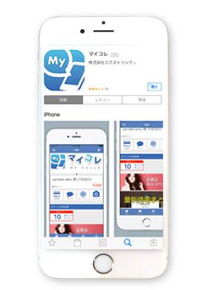 ネット予約が簡単にできるアプリ「マイコレ」をご利用ください。